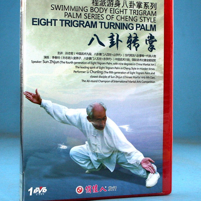 DVD Swimming Body Eight Trigram Palm -Turning Palm
