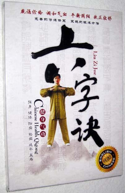 DVD Chinese Health Qigong Liu Zi Jue