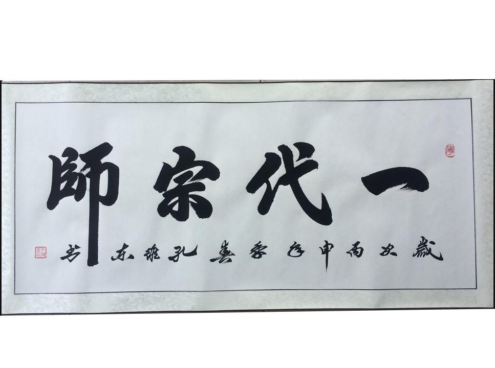 Chinese Calligraphy - Grand Master / 一代宗师