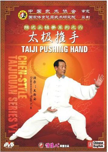 DVD Taiji Pushing Hand Master Wang Xian