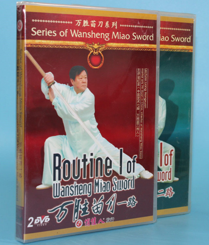 2 DVD  Routine II of Wansheng Miao Sword