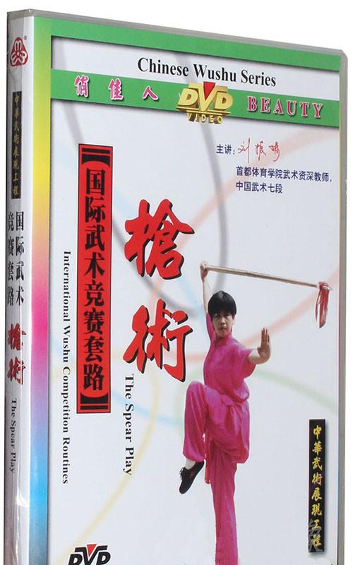 DVD Chinese Wushu Series - Spear (Qiang Shu)