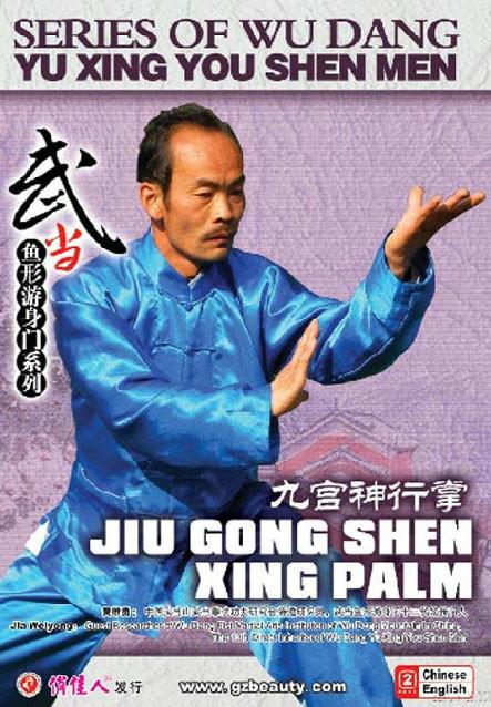 DVD Series of Wudang - Yu Xing You Shen Men, Jiu Gong Shen Xing Palm