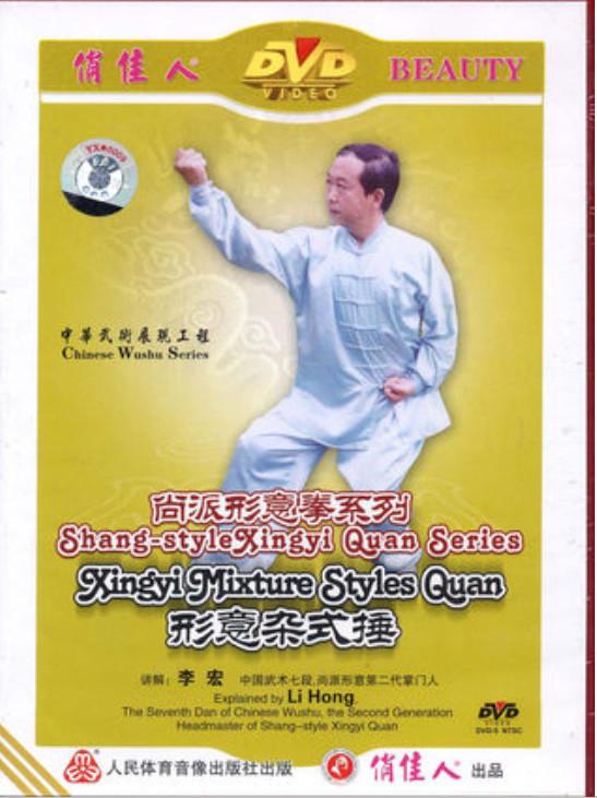 DVD  Shang Style Xingyi Quan series Xingyi Mixture Styles Quan