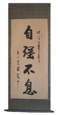 Chinese Calligraphy - Strengthen Persistently / 自强不息