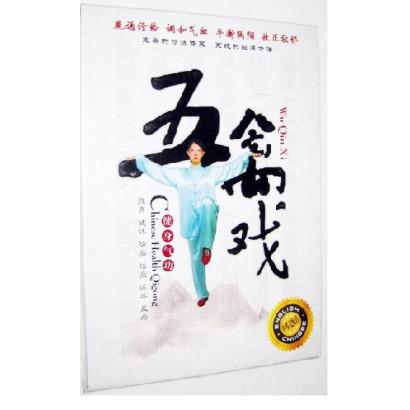DVD Chinese Health Qigong Wu Qin Xi