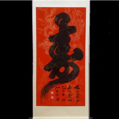 Chinese Calligraphy - Longevity / 寿