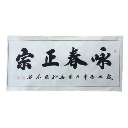 Chinese Calligraphy - Authentic Wing Chun / 咏春正宗