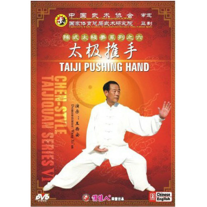 DVD Taiji Pushing Hand Master Wang Xian