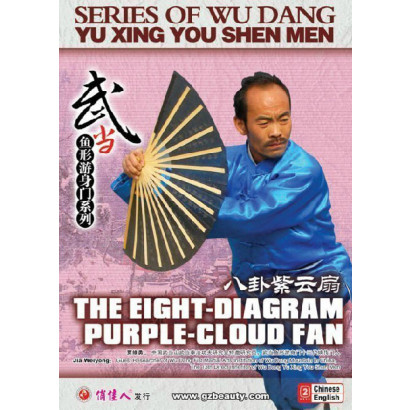 DVD Series of Wudang - Yu Xing You Shen Men, The eight - diagram purple - cloud Fan