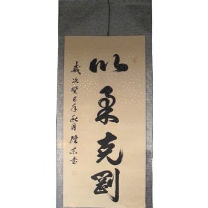 Chinese Calligraphy - The Soft Overcoming The Hard / 以柔克刚