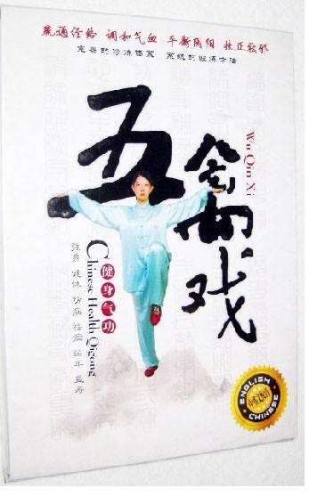 DVD Le Qi Gong pour la santé - Wu Qin Xi
