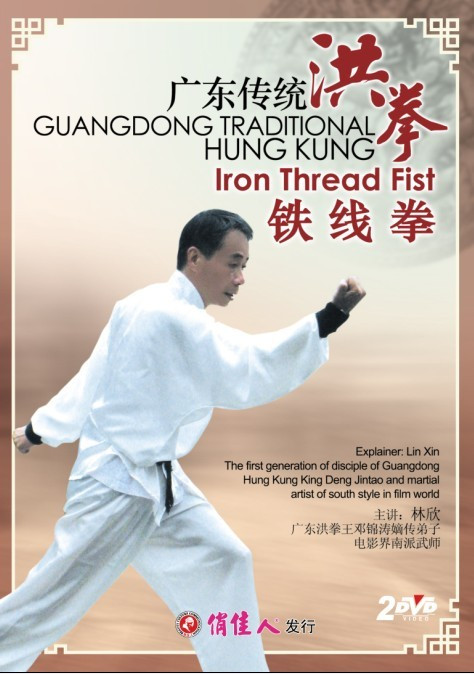 2DVD Guangdong Traditional Hung Kung Iron Thread Fist