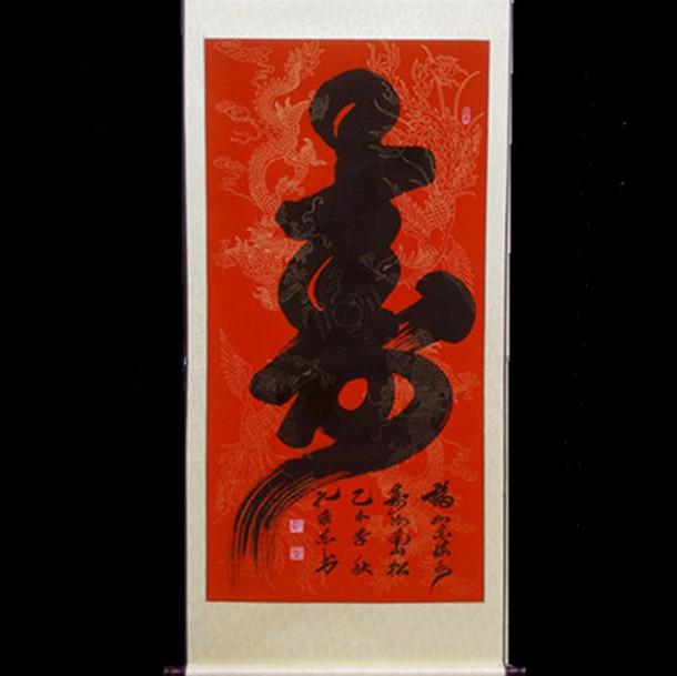 Calligraphies chinoises Longévité / 寿