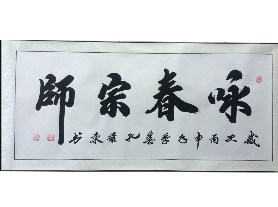 Calligraphie chinoise - Maître de Wing Chun / 咏春宗师