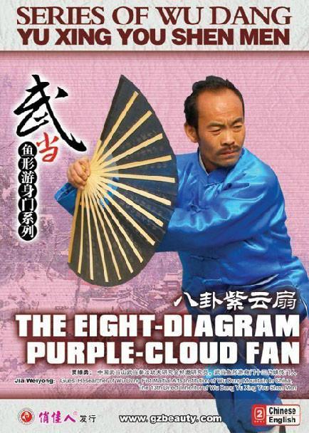 DVD Série de Wudang - branche You Shen Men, pratique de l'éventail de Bagua nuage violet