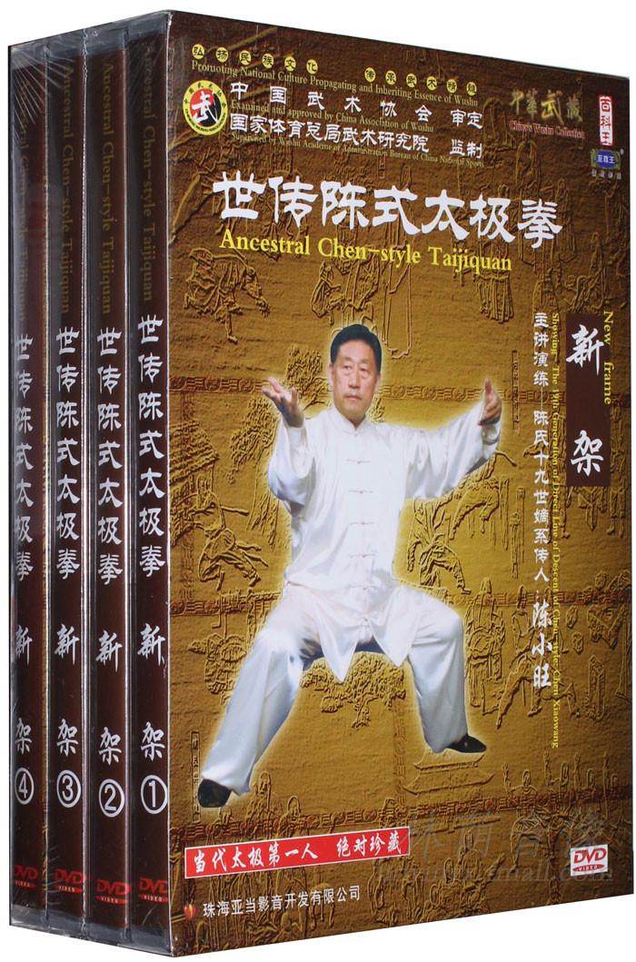4 DVD Xin Jia,83 movements de Tai Chi style Chen ancien, Maître Chen Xiaowang