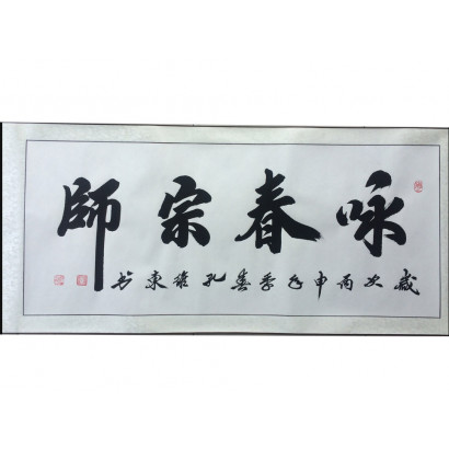 Calligraphie chinoise - Maître de Wing Chun / 咏春宗师