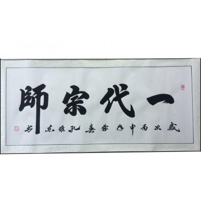 Calligraphie chinoise - Grand Maitre / 一代宗师