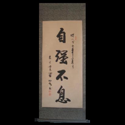 Calligraphie chinoise - Persévérance sans faille / 自强不息